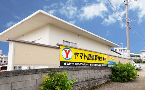 ヤマト重車輌株式会