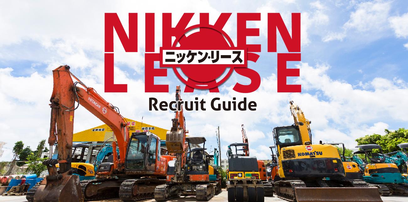 ニッケン・リース Recruit Guide